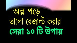 10 Tips for Getting Good Result  | Public Exam in Bangladesh