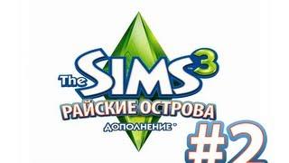 The Sims 3 Райские Острова - УХОДИМ В ДОХОД - 2 Серия