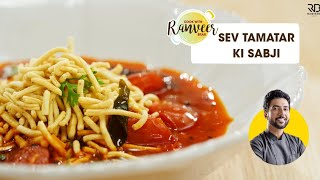 Sev Tamatar ki Sabji | सेव टमाटर की सब्जी ढाबा स्टाइल | Sev Tamatar nu shaak | Chef Ranveer Brar