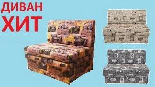 Диван Хит(Диван Хит производитель фабрика Divanoff. Компактный раскладной диван для детской комнаты, кухни, лоджии. Длина..., 2014-06-17T17:37:07.000Z)