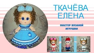 Вязание куклы, мастер-класс. 12 УРОК. Ножки.