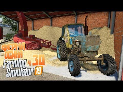 Выторговал у Кристины большой луг - ч30 Farming Simulator 19