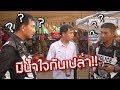 ขอดื่มน้ำใจคนไทยหน่อย (มีน้ำใจกันเปล่า!!)