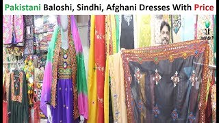 Pakistani Traditional Dresses Sindhi Balochi And Afghani Dresses With Price || Sindhi Fashion