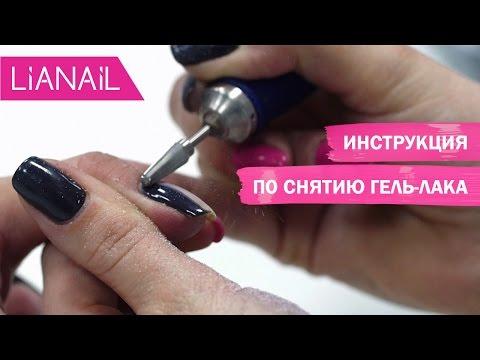 Как снимают гель лак с ногтей в салоне