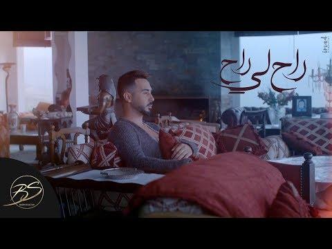 Badr Soultan - Rah li Rah (Exclusive Music Video) | (بدر سلطان - راح لي راح (حصرياً