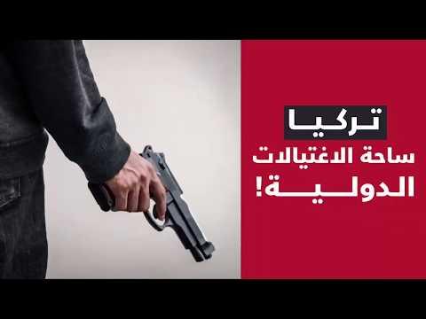 تركيا .. ساحة الاغتيالات الدولية !!