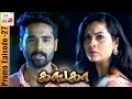 Ganga Tamil Serial | Episode 27 Promo | 2 February 2017 | Ganga Serial | Piyali | Home Movie Makers