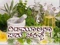 Herbal Veterinary Medicine part 1 (Kannada)
