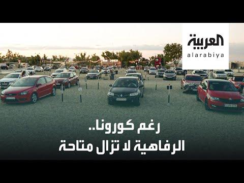 رغم كورونا.. الرفاهية لا تزال خيارا!  - نشر قبل 3 ساعة
