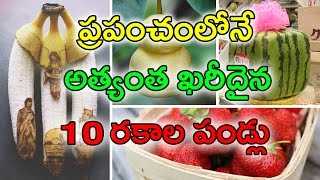 worlds top 10 most expensive fruits ఈ పండ్లను కొనాలంటే మీఆస్తులు అమ్ముకొవల్సిందే with subtitles
