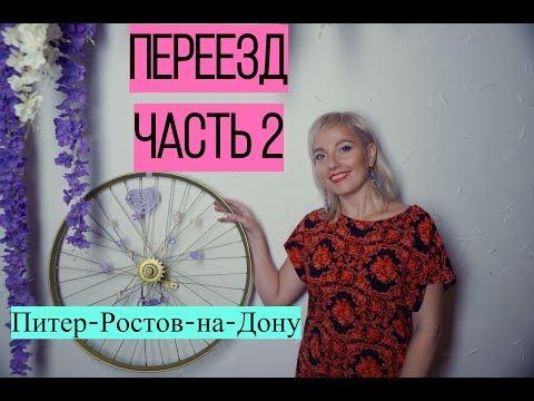 2 часть ПЕРЕЕЗД Питер-Ростов-на-Дону