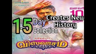 Thala Ajith's Viswasam 15th Day Total Box Office Collection report | viswasam movie