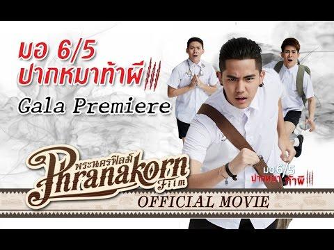 มอ6/5 ปากหมาท้าผี 3 รอบสื่อมวลชน -  Make Me Shudder 3 Gala Premiere (Official Phranakornfilm)