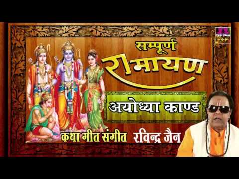 Sampurna Ramayan || Ayodhya Kand || Shri Ram Katha|| Ravindra Jain# Spiritual Activity