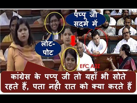 इस खूबसूरत महिला सांसद ने खोली Rahul की पोल, Parliament से भागे Rahul gandhi Must Watch