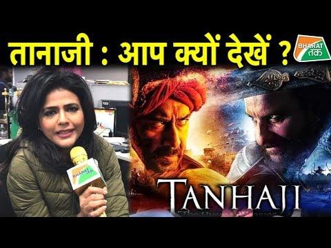 Tanhaji: The Unsung Warrior। Movie Review। Ajay Devgn।Saif Ali Khan।Kajol
