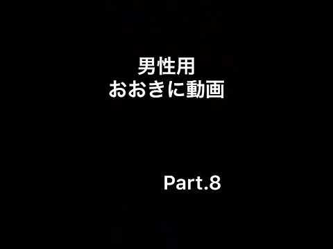 【セクシーまとめ 】Tik Tok ⑧ ノーブラ ぱんつ丸見え ラスト巨乳可愛いハイテンション!