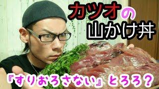 【大食い】ダイエット料理?!鰹の山かけ丼'約5.0kg'すりおろさずに作るとろろとは??