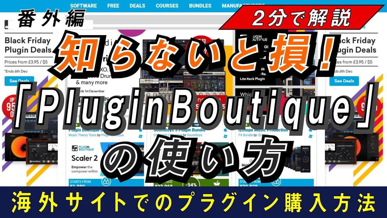歌ってみたに使えるプラグインの購入方法『Plugin Boutique』