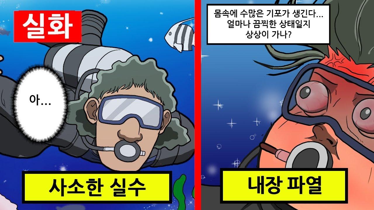 [잠수병]심해로 들어갔다가 몸이 부풀어오른 다이버[만화][영상툰]