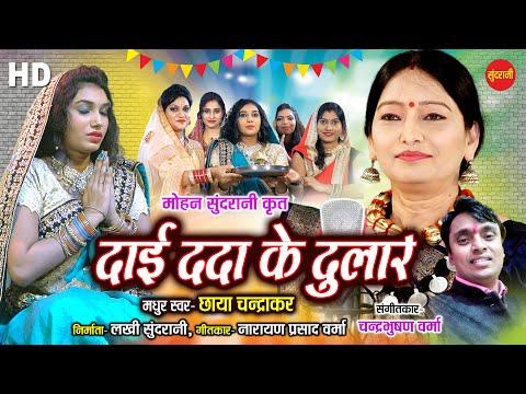 Dai Dada Ke Dular - दाई ददा के दुलार || Chhaya Chandrakar || New CG Song || Teeja Special - HD Video