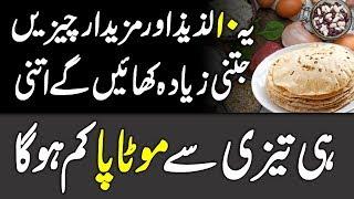 10 Foods That Can Help You Lose Weight - 10 Ayse Foods Jo Wazan Kam Karne Main Madad Karte Hain