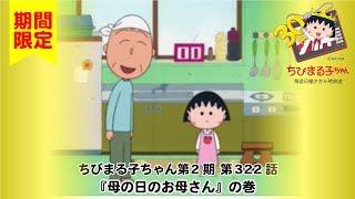 ちびまる子ちゃん アニメ 第2期 第322話『母の日のお母さん』の巻 ちびまる子ちゃん 検索動画 6