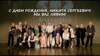 Видеопоздравление Н.С. Михалкову с Днем рождения