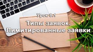 Урок 8.1 Лимитированные заявки. Как открыть сделку в QUIK