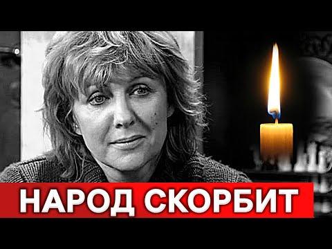 Скончалась Елена Яковлева : Врачи пытались ее спасти...