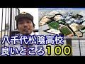 八千代松陰高校いいところ100個!大場翔太24期生です。硬式野球部。足立14中出身。