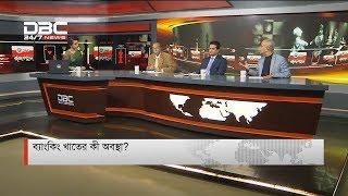 ব্যাংকিং খাতের কী অবস্থা? || রাজকাহন || Rajkahon || DBC NEWS