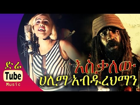 Halima Abdurehman - Esikalew (NEW! Official Music Video 2016)