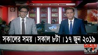 সকালের সময় | সকাল ৮টা | ১৭ জুন ২০১৯  | Somoy tv bulletin 8am | Latest Bangladesh News
