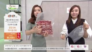 [홈앤쇼핑] 팩플러스진공포장기