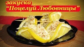 Рецепт закуски с лимоном, Поцелуй Любовницы