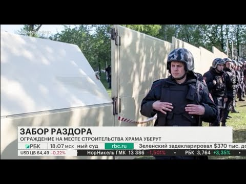 Екатеринбург: забор на месте строительства храма сносят. РБК.