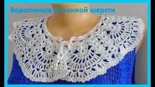 Воротничок из тонкой шерсти,crochet collar ( В № 137 )