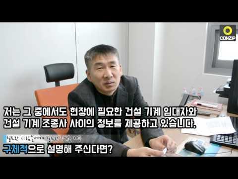 1월 이용자 후기 인터뷰 (주)콘집 유창관 대표