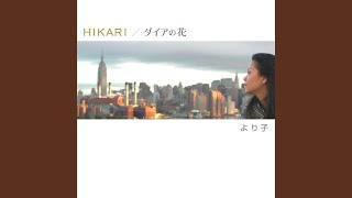 より子 - HIKARI