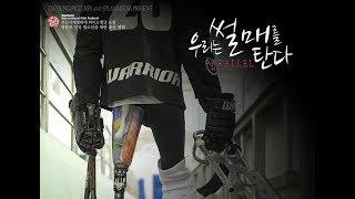 2018 평창라이브 / PyeongChang 2018 LIVE with 영화 '우리는 썰매를 탄다(Parallel)' 김경만 감독
