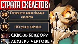 ФАСТПУШ толпы СКЕЛЕТОВ МИНУС БАЗА за 5 СЕК | DOTA 2