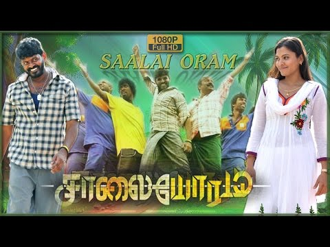 saalai oram new tamil full movie| latest...