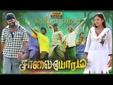 saalai oram new tamil full movie| latest tamil movie 2016 | exclusive online tamil movie upload 2016