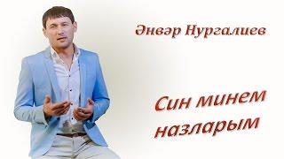 Әнвәр Нургалиев – Син минем назларым