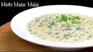 Methi matar malai recipe - matar methi malai  - methi matar malai restaurant style