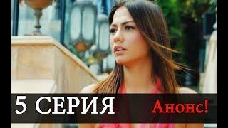 РАННЯЯ ПТАШКА 5 Серия новая АНОНС На русском языке Дата выхода