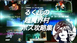 【超魔界村】るく氏のボス攻略集【SFC版】 魔界ノボス 検索動画 6
