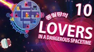 태양을 피하는 방법 #10 Lovers in a Dangerous Spacetime -풍월량